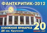 Конкурс «Фанткритик- 2012»