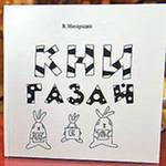 «Книга зайцев»