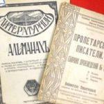 Альманах «Парад литератур»