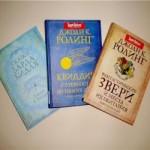 Книга «Фантастические звери и места их обитания»