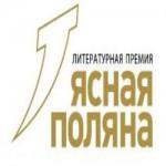 Новый сезон литературной премии «Ясная Поляна»