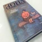 Р. Сенчин «Зона затопления»