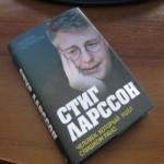 Стиг Ларссон и его книга
